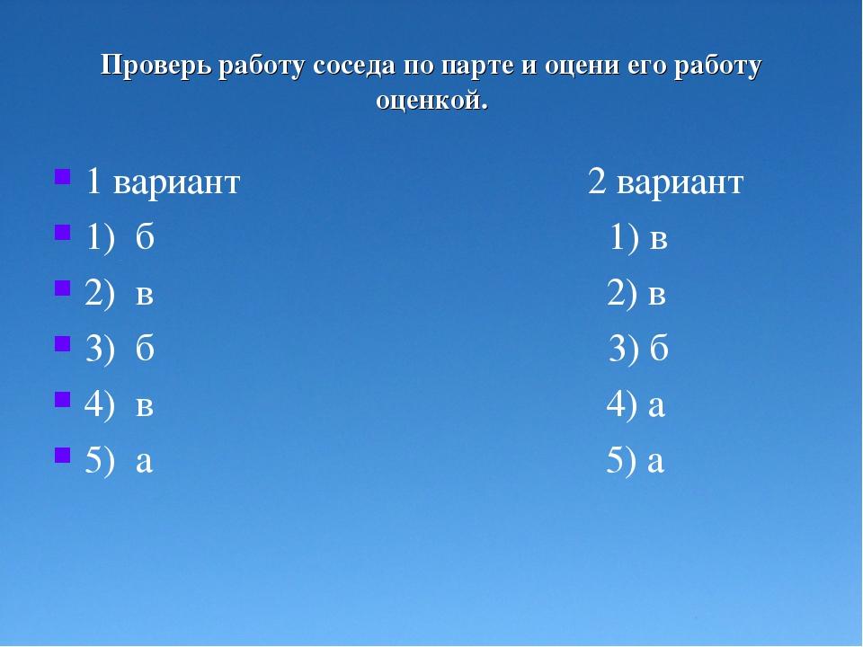 Проверь работу соседа по парте и оцени его работу оценкой. 1 вариант 2 вариан...
