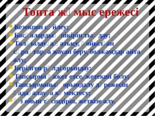 Өзбекістанның астанасы Ташкент