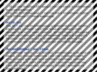 Нұрсұлтан Назарбаев 2015 жылды Қазақстан халқы Ассамблеясының жылы деп жария