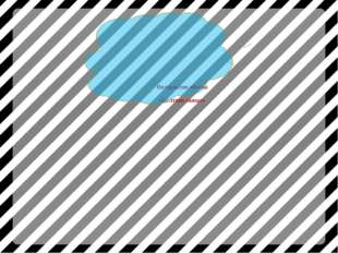 Интерактив ойыны «Бұлтпен саяхат»
