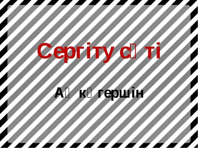 Сергіту сәті Ақ көгершін