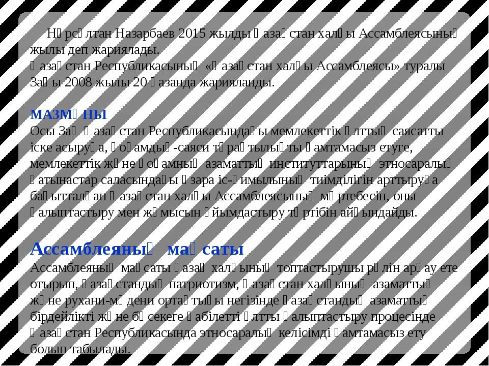 Нұрсұлтан Назарбаев 2015 жылды Қазақстан халқы Ассамблеясының жылы деп жария...