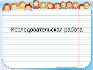 Исследовательская работа Шаблон презентации: Лазовская С.В.