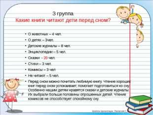 3 группа Какие книги читают дети перед сном? О животных – 4 чел. О детях – 3ч