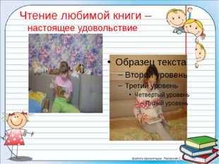 Чтение любимой книги – настоящее удовольствие Шаблон презентации: Лазовская С