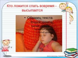 Кто ложится спать вовремя - высыпается Шаблон презентации: Лазовская С.В.