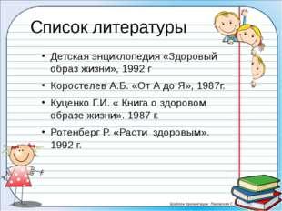 Список литературы Детская энциклопедия «Здоровый образ жизни», 1992 г Коросте