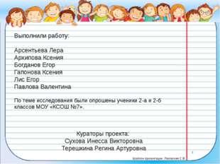 Кураторы проекта: Сухова Инесса Викторовна Терешкина Регина Артуровна Выполни