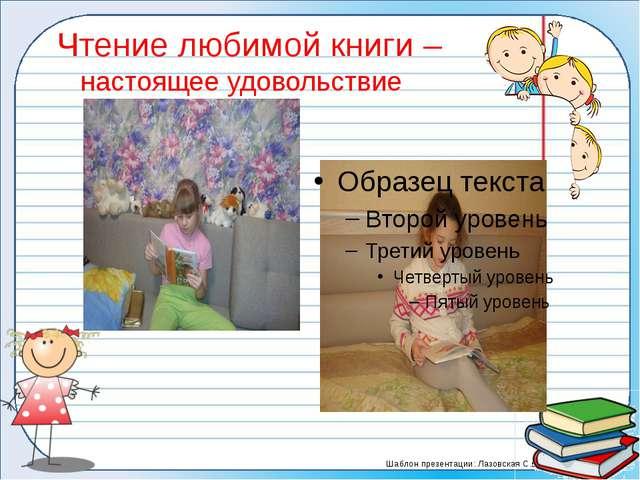 Чтение любимой книги – настоящее удовольствие Шаблон презентации: Лазовская С...