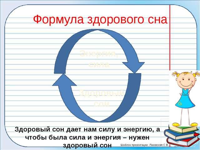 Формула здорового сна Здоровый сон Энергия, сила Здоровый сон дает нам силу и...