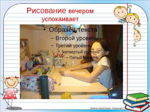 Рисование вечером успокаивает Шаблон презентации: Лазовская С.В.