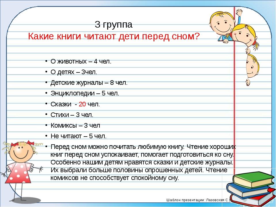 3 группа Какие книги читают дети перед сном? О животных – 4 чел. О детях – 3ч...