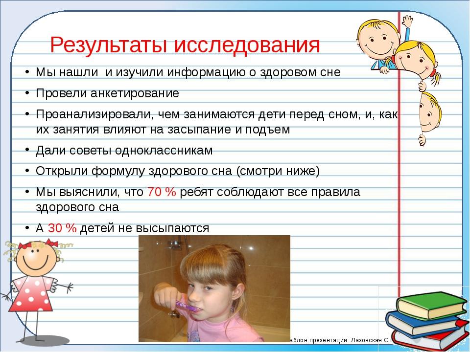 Результаты исследования Мы нашли и изучили информацию о здоровом сне Провели...
