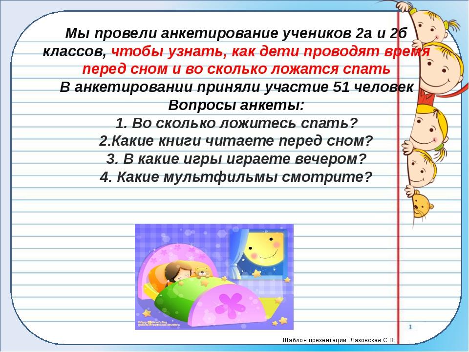 Мы провели анкетирование учеников 2а и 2б классов, чтобы узнать, как дети про...