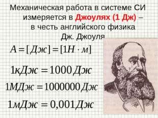 Задачи на перевод единиц измерения в СИ 20 МДж = ??? Дж 180 кДж = ??? Дж 43,5