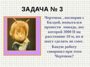 Задача № 4 Автомобиль кота Леопольда , на котором убегали мыши ,остановился п