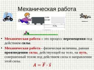 Механическая работа Механическая работа – это процесс перемещения под действи