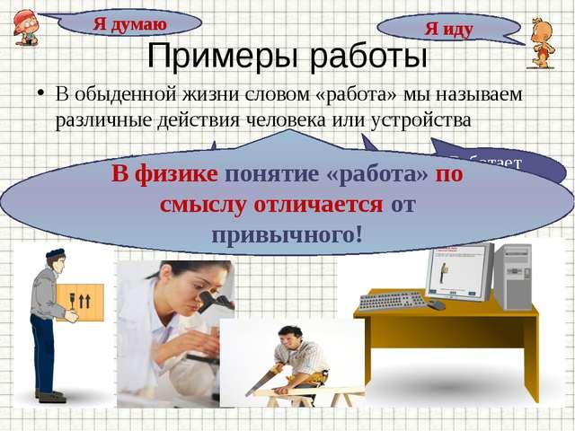 Примеры работы В обыденной жизни словом «работа» мы называем различные действ...
