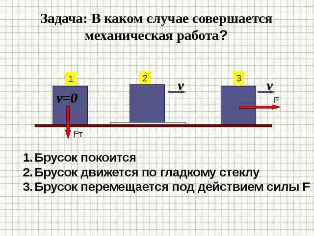 Задание на дом: § 53 упр.28 (№ 1, 2, 3)