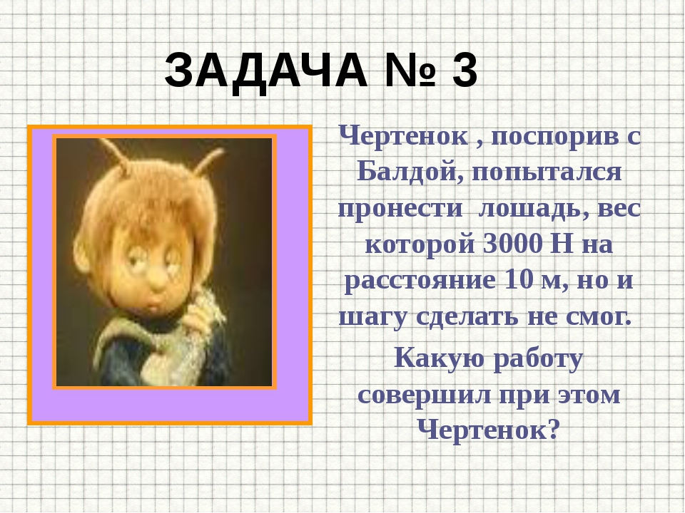 Задача № 4 Автомобиль кота Леопольда , на котором убегали мыши ,остановился п...