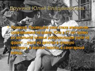 Друнина Юлия Владимировна. Поэтесса. Посвящала свои стихи женщинам, сражавшим