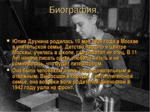 Биография. Юлия Друнина родилась 10 мая 1924 года в Москве в учительской семь
