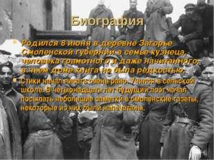 Биография Родился 8 июня в деревне Загорье Смоленской губернии в семье кузнец