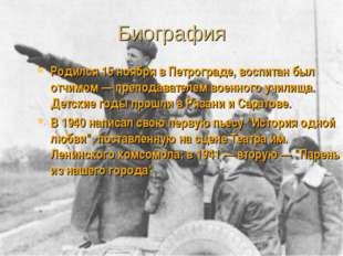 Биография Родился 15 ноября в Петрограде, воспитан был отчимом — преподавател