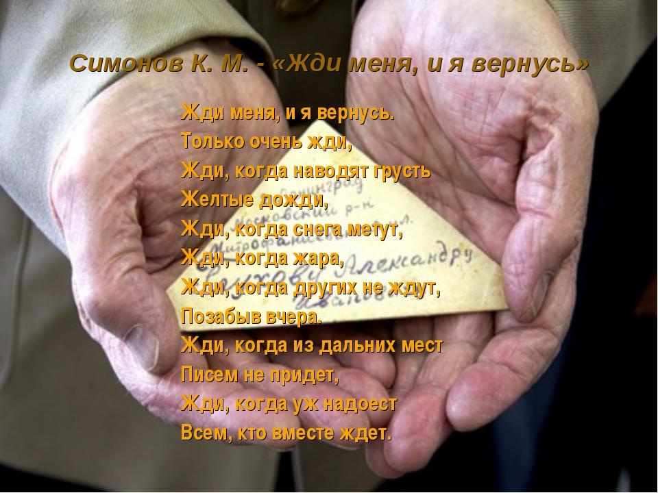 Симонов К. М. - «Жди меня, и я вернусь» Жди меня, и я вернусь. Только очень ж...