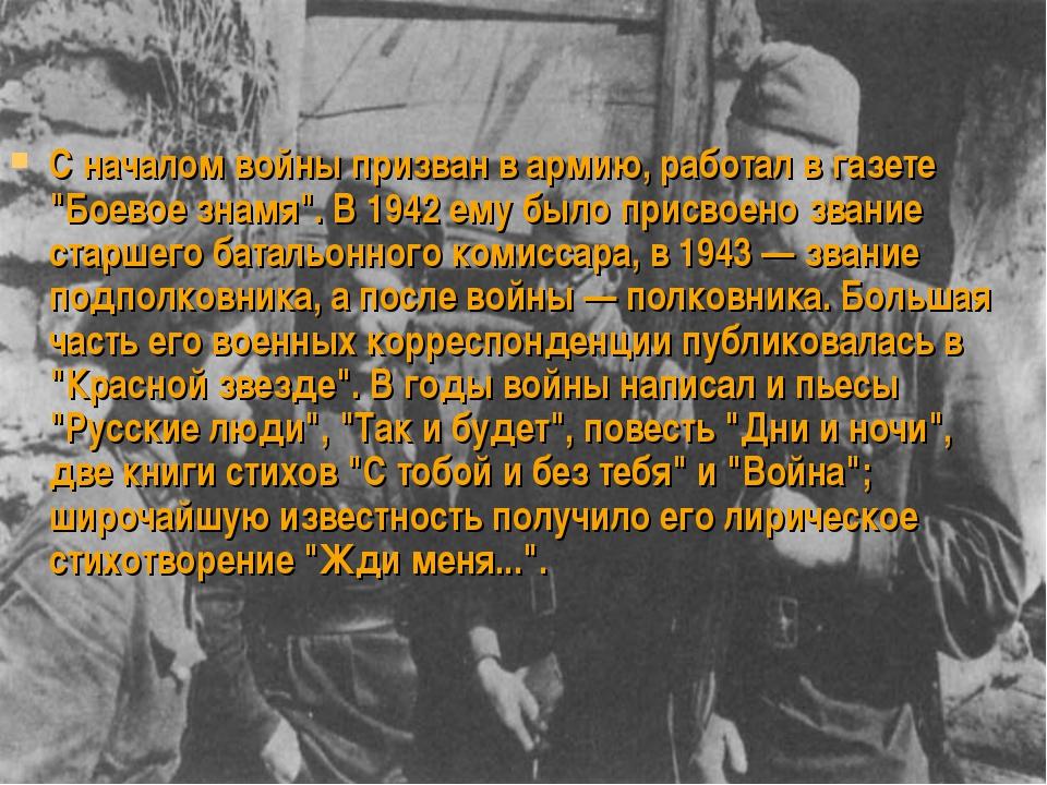 """С началом войны призван в армию, работал в газете """"Боевое знамя"""". В 1942 ему..."""