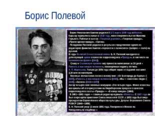 Борис Полевой Борис Николаевич Кампов родился 4(17)марта1908 года в Москве