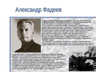 Александр Фадеев Фадеев (Булыга) Александр Александрович – прозаик, критик, т
