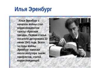Илья Эренбург Илья Эренбург с началом войны стал корреспондентом газеты «Крас