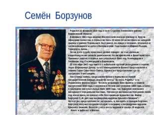 Семён Борзунов Родился 23 февраля 1919 года в селе Студеное Аннинского района