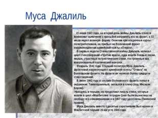 Муса Джалиль 23 июня 1941 года, на второй день войны Джалиль отнес в военкома
