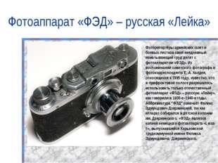 Фотоаппарат «ФЭД» – русская «Лейка» Фоторепортёры армейских газет и боевых ли