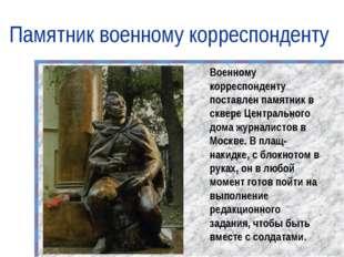 Памятник военному корреспонденту Военному корреспонденту поставлен памятник в