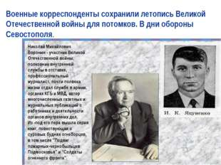 Военные корреспонденты сохранили летопись Великой Отечественной войны для по