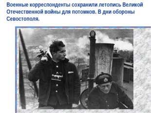 Военные корреспонденты сохранили летопись Великой Отечественной войны для пот