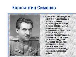 Константин Симонов Константин Симонов уже 24 июня 1941 года отправился на фро