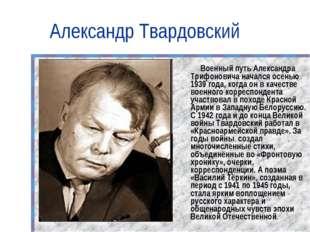 Александр Твардовский Военный путь Александра Трифоновича начался осенью 1939