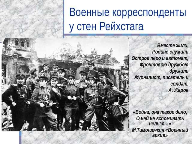Военные корреспонденты у стен Рейхстага «Война, она такое дело, О ней не вспо...
