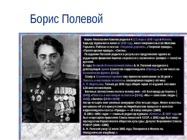 Борис Полевой Борис Николаевич Кампов родился 4(17)марта1908 года в Москве...