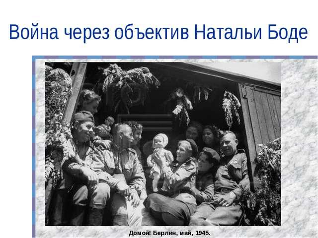 Война через объектив Натальи Боде Домой! Берлин, май, 1945.