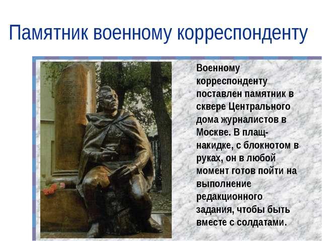Памятник военному корреспонденту Военному корреспонденту поставлен памятник в...