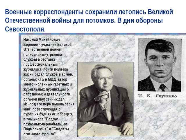 Военные корреспонденты сохранили летопись Великой Отечественной войны для по...