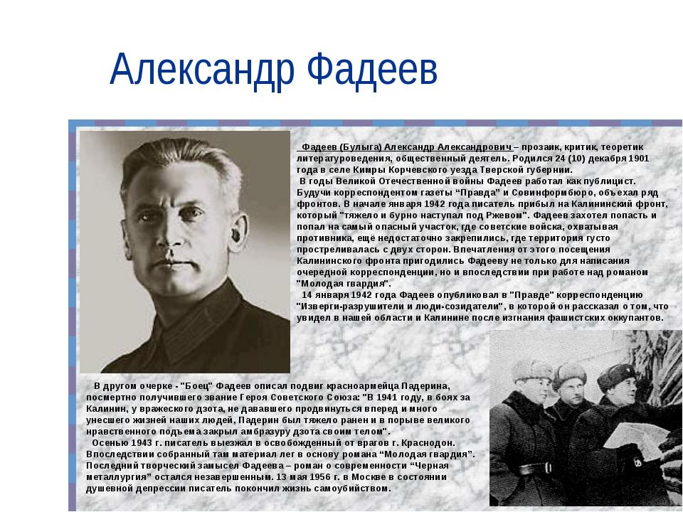 Александр Фадеев Фадеев (Булыга) Александр Александрович – прозаик, критик, т...