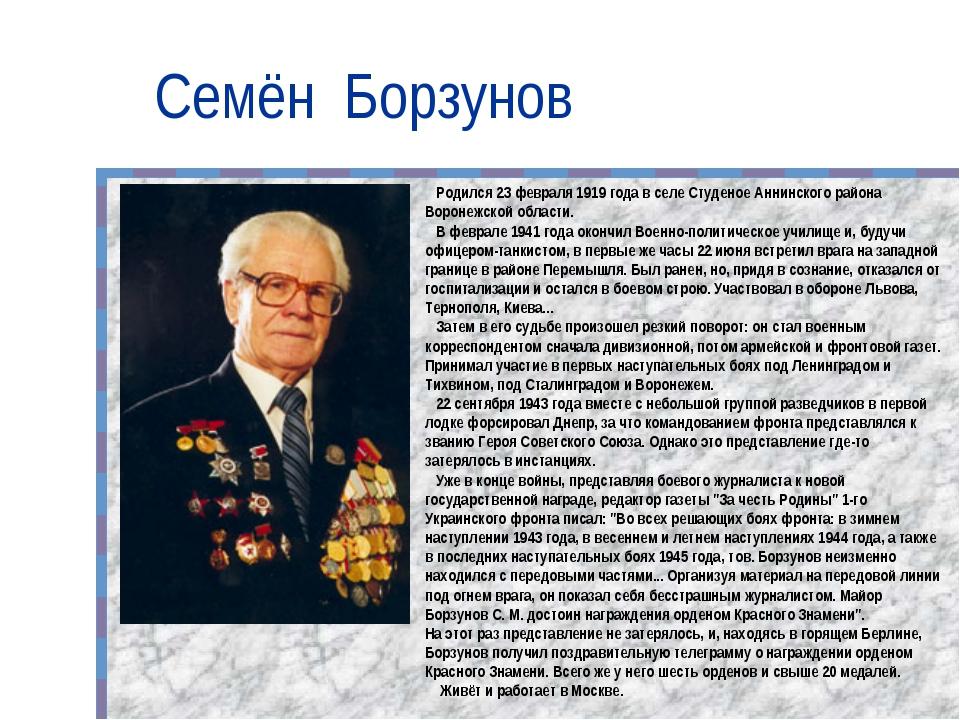 Семён Борзунов Родился 23 февраля 1919 года в селе Студеное Аннинского района...