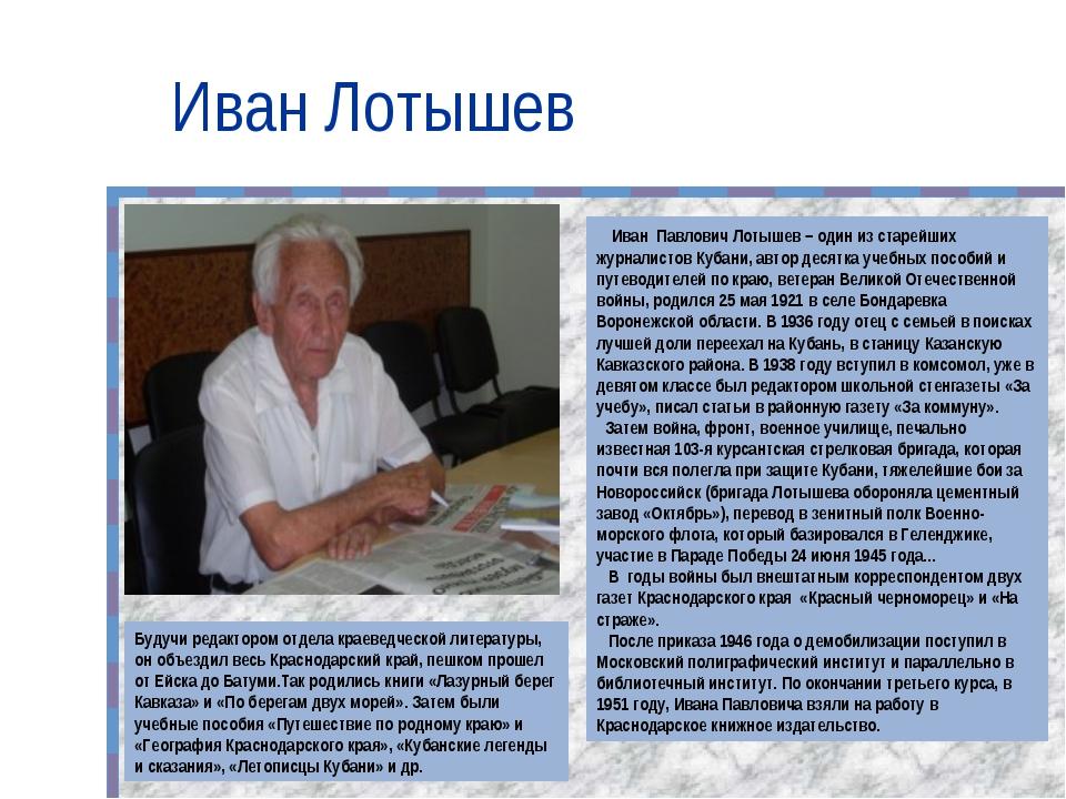 Иван Лотышев Иван Павлович Лотышев – один из старейших журналистов Кубани, ав...