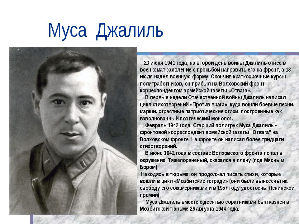 Муса Джалиль 23 июня 1941 года, на второй день войны Джалиль отнес в военкома...